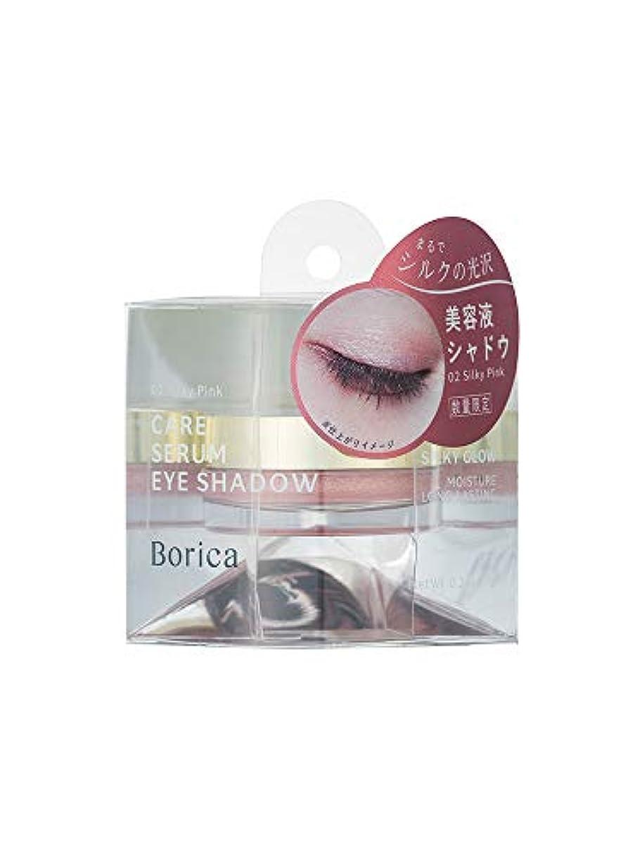 石の取り付け地球Borica 美容液ケアアイシャドウ<シルキーグロウ02(02 Silky Pink)>
