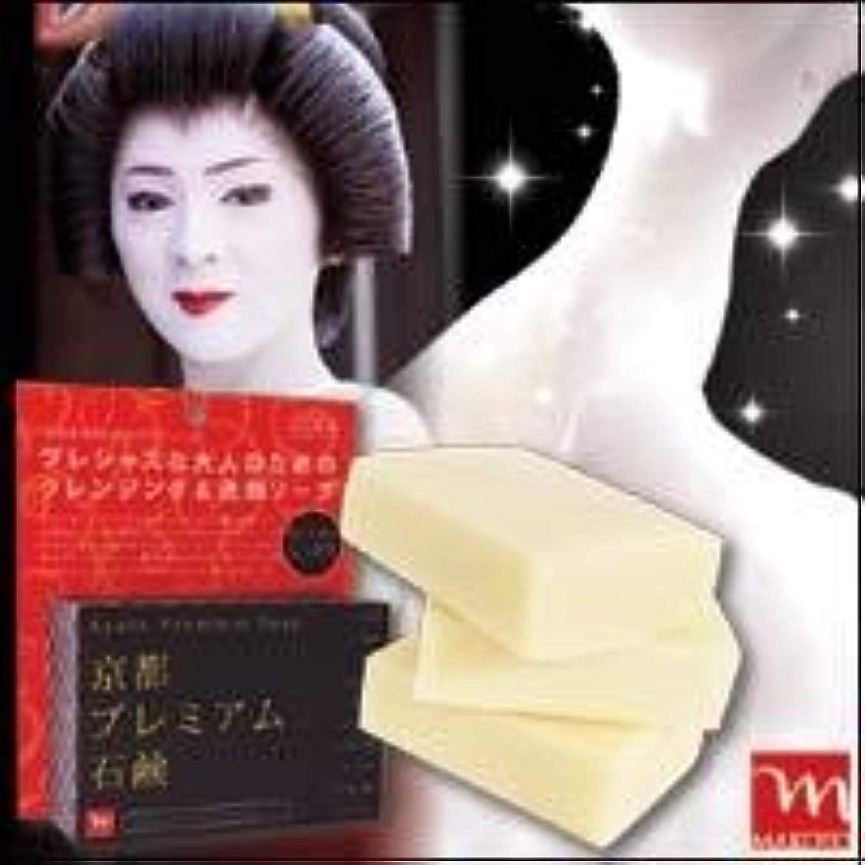 ミル細い仮定する京都プレミアム石鹸 120g×3個セット