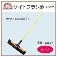八ツ矢工業(YATSUYA) サイドブラシ箒 45cm×10本 21561 1065020