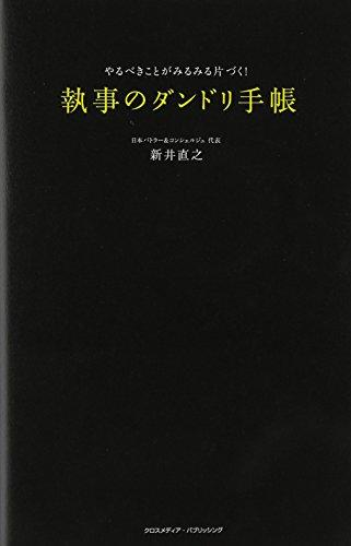 執事のダンドリ手帳 ~やるべきことがみるみる片づくの詳細を見る