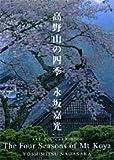 高野山の四季 (ART POSTCARD BOOK)
