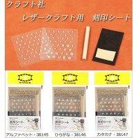 クラフト社 レザークラフト用 刻印シート カタカナ・38147 【人気 おすすめ 】