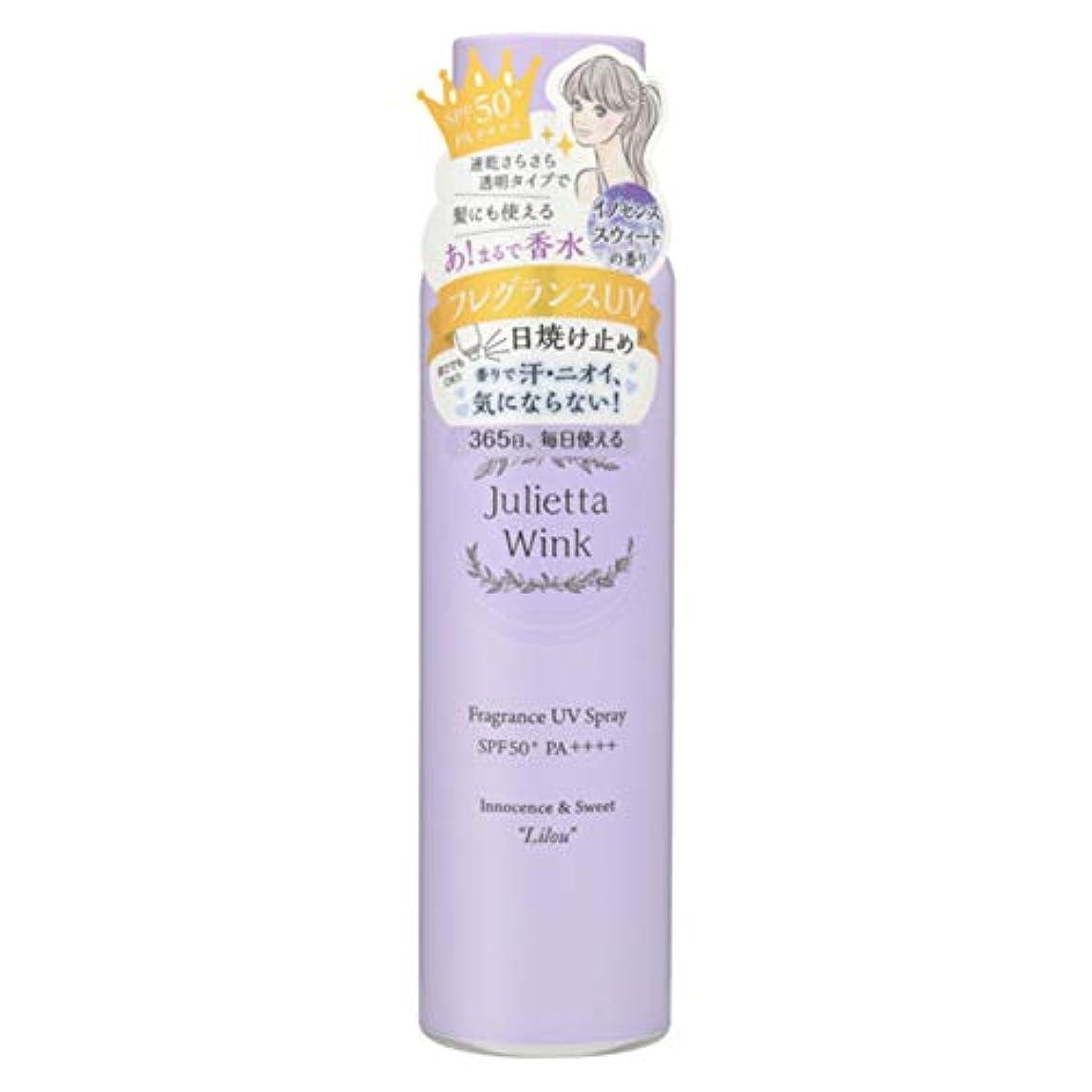 ストライプ部債務者ジュリエッタウィンク フレグランス UVスプレー[リル]100g イノセンススウィートの香り(紫)