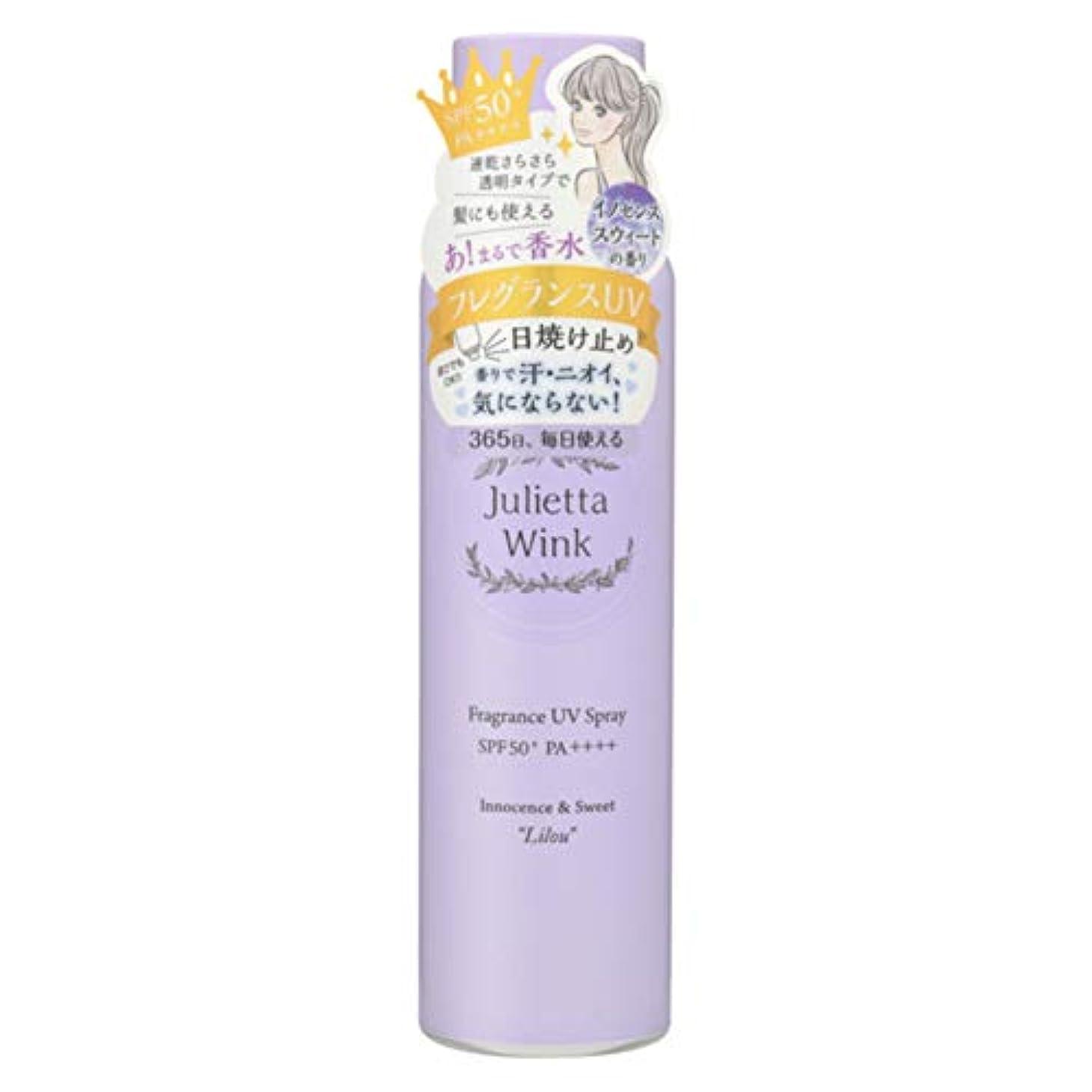 期限切れ壁構成員ジュリエッタウィンク フレグランス UVスプレー[リル]100g イノセンススウィートの香り(紫)