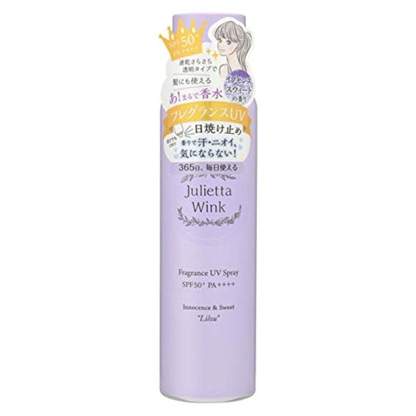 取り戻す正しい毎週ジュリエッタウィンク フレグランス UVスプレー[リル]100g イノセンススウィートの香り(紫)
