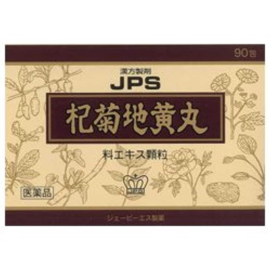 航空便観点更新する【第2類医薬品】JPS漢方顆粒-75号 90包 ×3