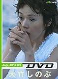 DVD>大竹しのぶ:digi+Kishin (<DVD>)