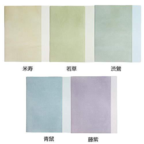 漢字用加工紙 豊水 半切 10枚 503CJ