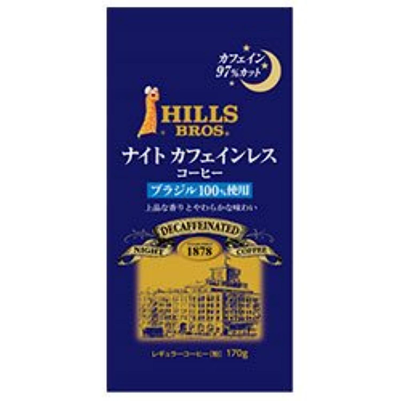 日本ヒルスコーヒー ヒルス ナイトカフェインレス?ブラジル100%(粉) 170g袋×12(6×2)袋入