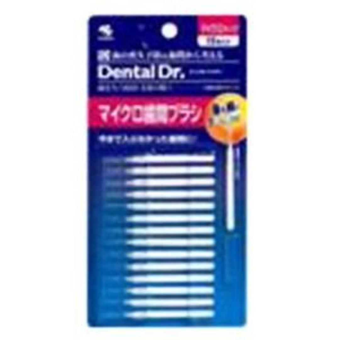 破滅救急車出発するDental Dr. マイクロ歯間ブラシ 15本入 17セット