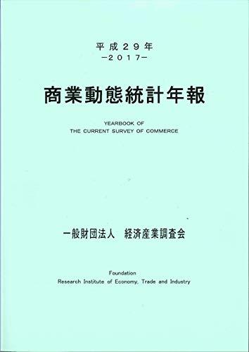 [画像:平成29年 商業動態統計年報]