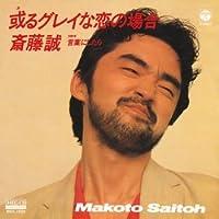 或るグレイな恋の場合 (MEG-CD)