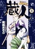 蔵人 3 (ビッグコミックス)