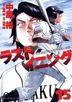 ラストイニング 15―私立彩珠学院高校野球部の逆襲 (ビッグコミックス)の詳細を見る