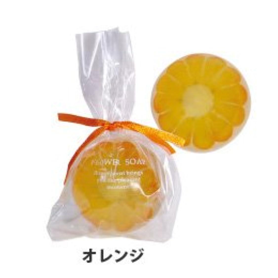 受け皿印象的配るベジタブルソープ フラワー オレンジ OBBJF01