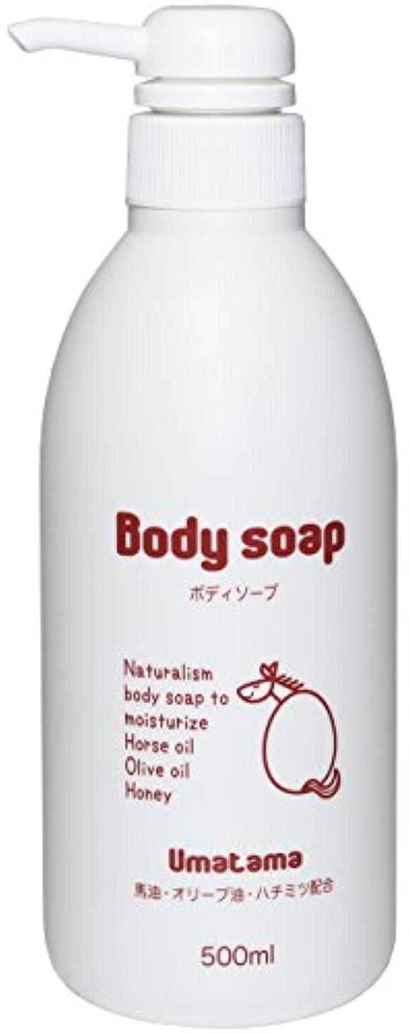 最悪痛い畝間Umatama(ウマタマ) 熊本の馬油を使った馬油のボディソープー500ml ローズブーケの香り