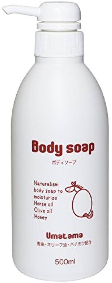 滞在宿命効能あるUmatama(ウマタマ) 熊本の馬油を使った馬油のボディソープー500ml ローズブーケの香り