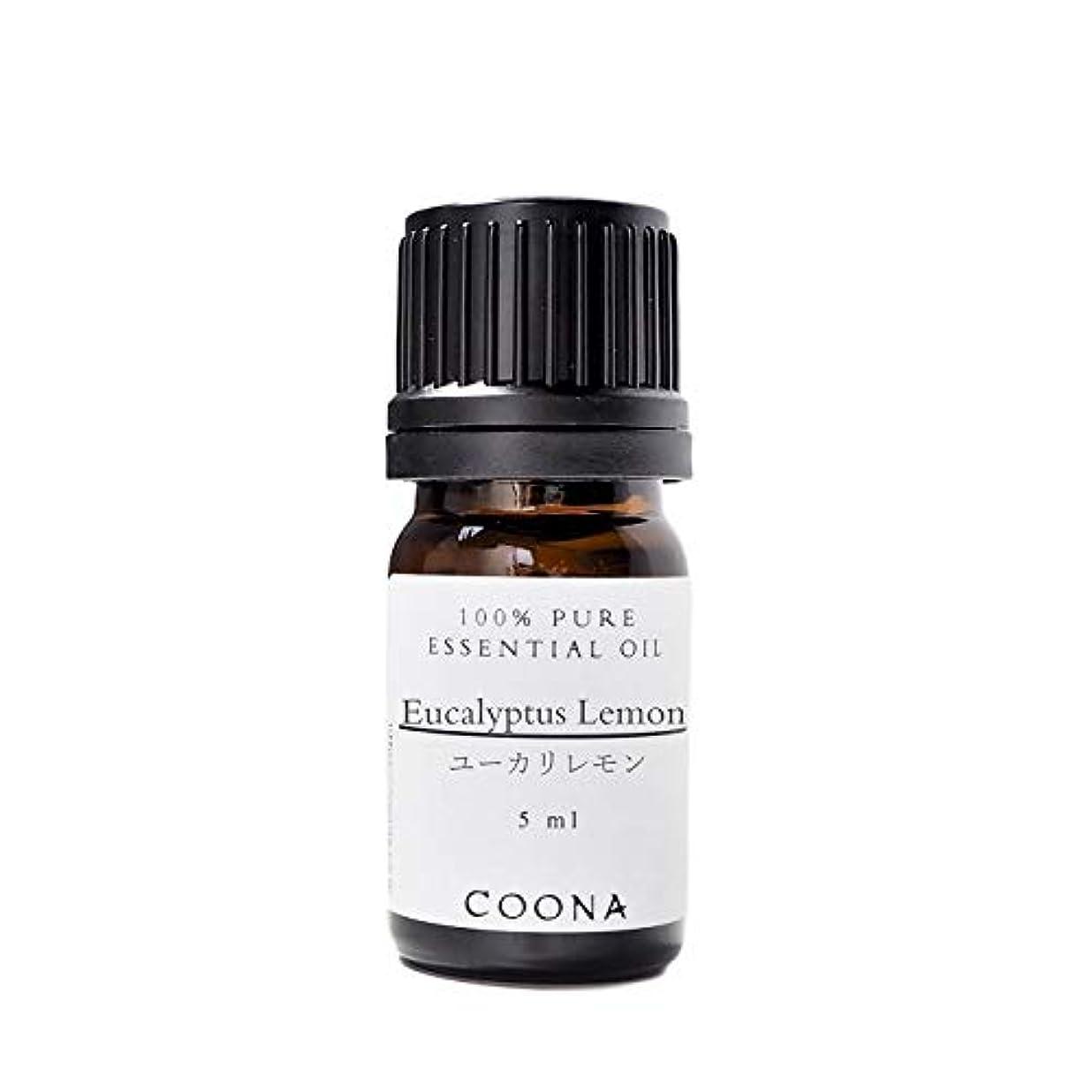 打倒かび臭い電化するユーカリレモン 5 ml (COONA エッセンシャルオイル アロマオイル 100%天然植物精油)