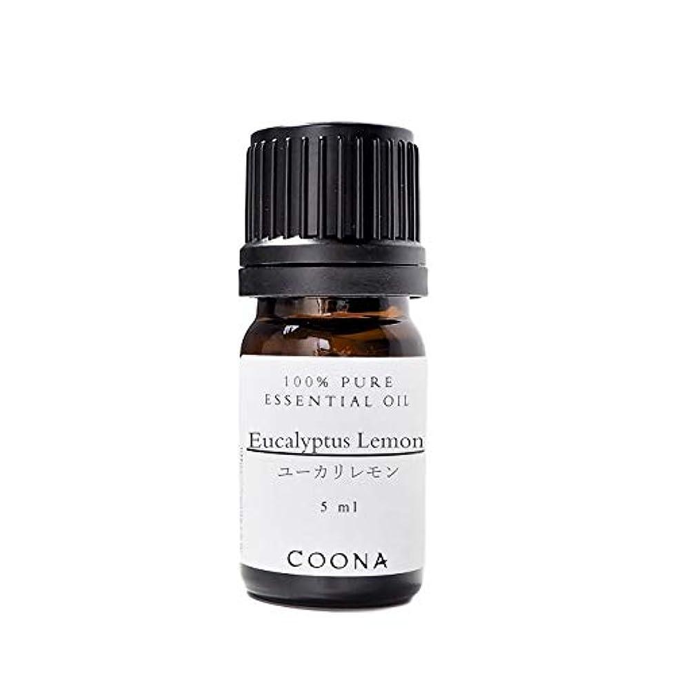 カジュアルお金リストユーカリレモン 5 ml (COONA エッセンシャルオイル アロマオイル 100%天然植物精油)
