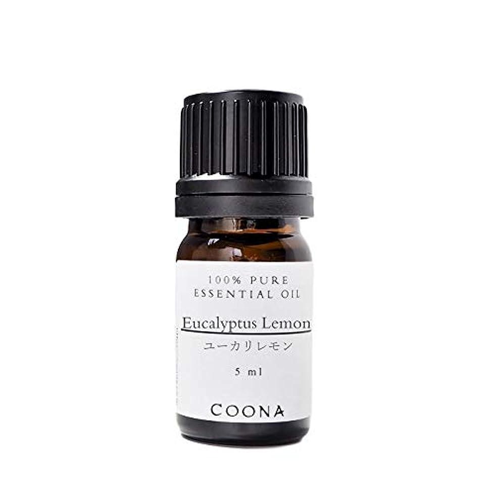 完全にパイルこするユーカリレモン 5 ml (COONA エッセンシャルオイル アロマオイル 100%天然植物精油)