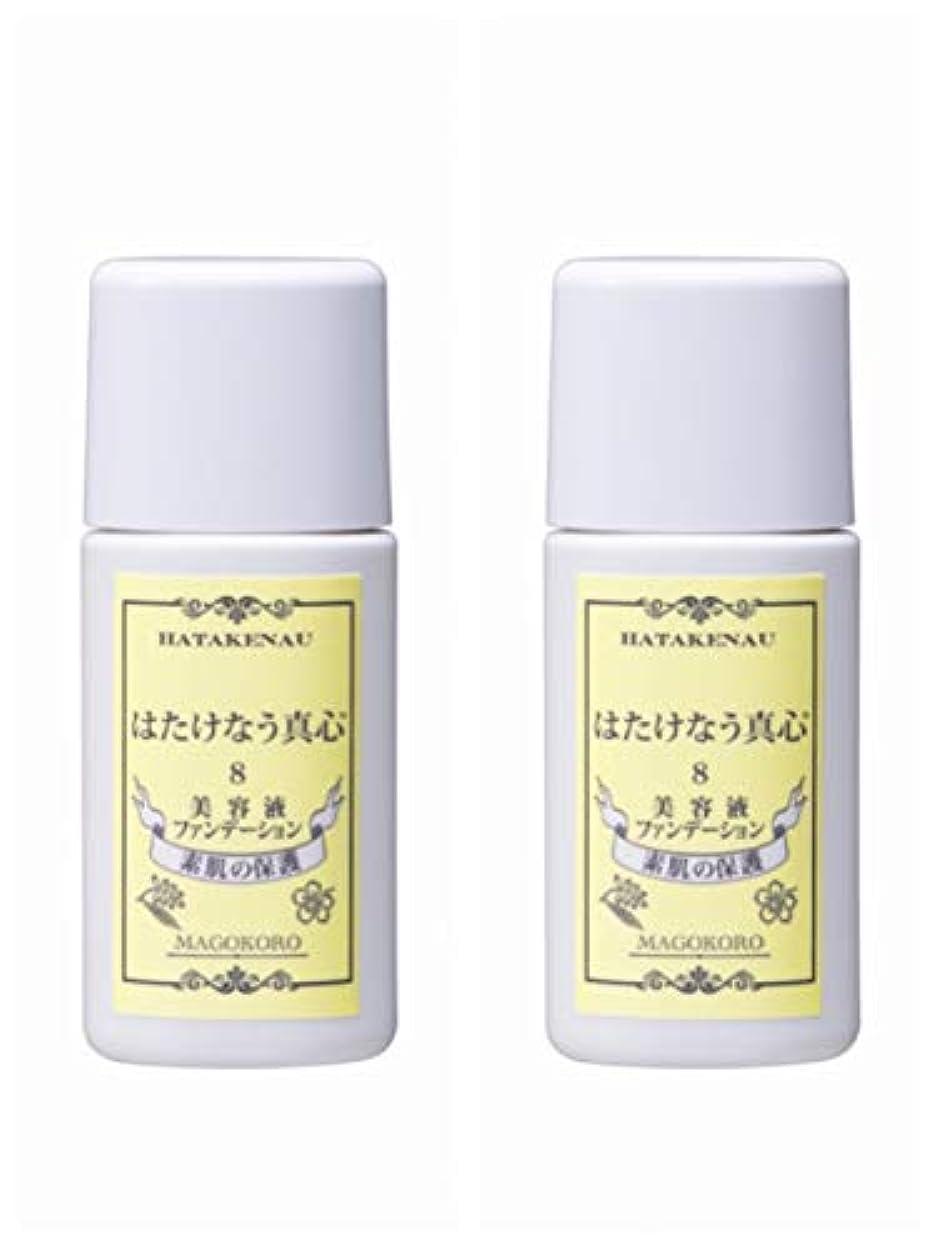 湿度教師の日闘争●【2点セット】美容液ファンデーション?8番?素肌の保護
