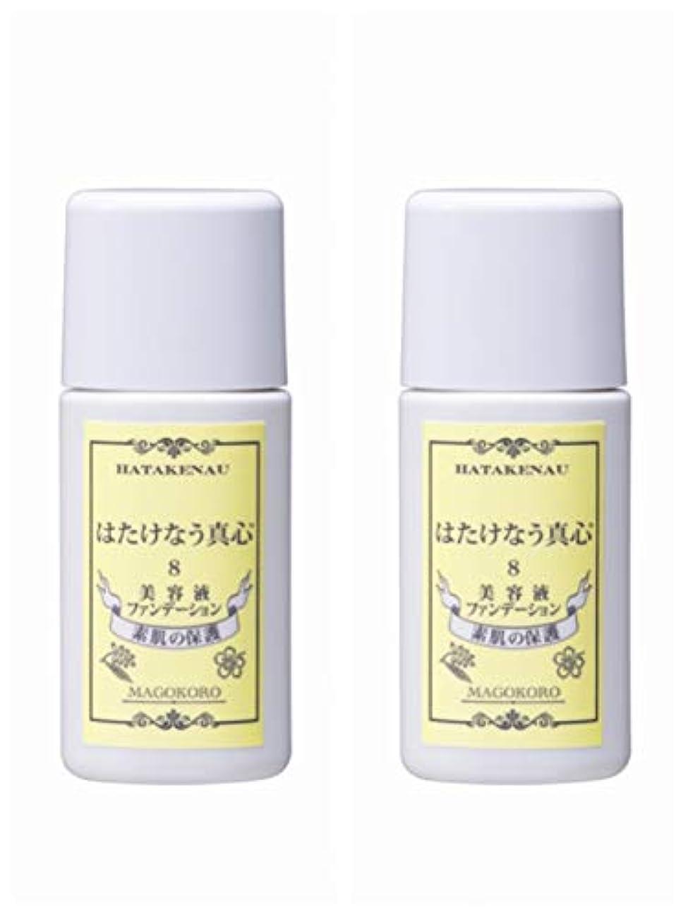 防腐剤リスト意外●【2点セット】美容液ファンデーション?8番?素肌の保護