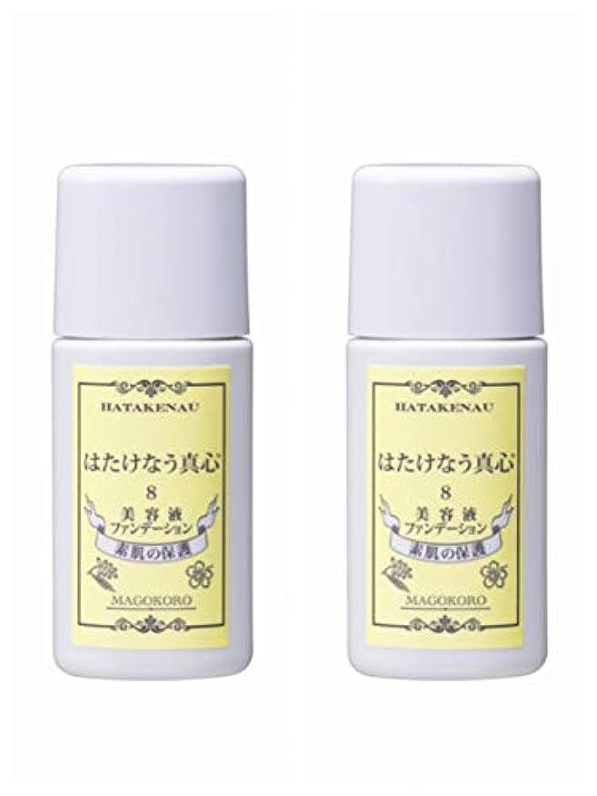 子羊代理店司令官●【2点セット】美容液ファンデーション?8番?素肌の保護