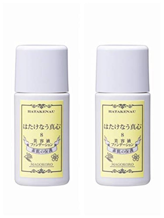 ●【2点セット】美容液ファンデーション?8番?素肌の保護