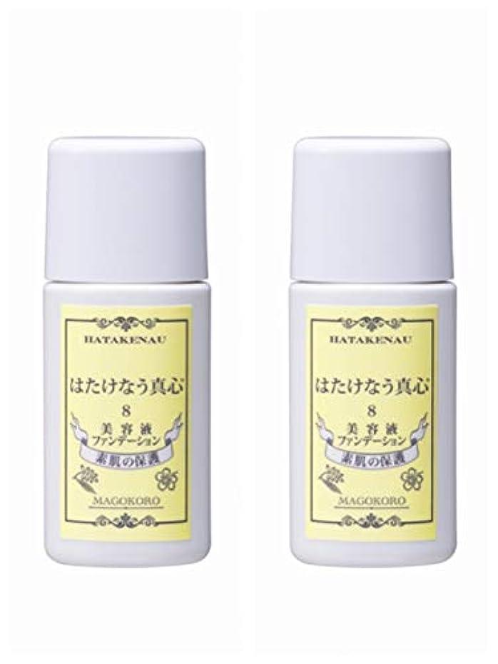 かすかな寝具会社●【2点セット】美容液ファンデーション?8番?素肌の保護