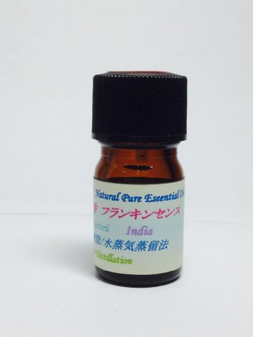 行進乱暴な浸透するフランキンセンス (オリバナム) エッセンシャルオイル 乳香 精油 10ml