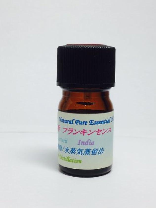 活性化するスペル孤独なフランキンセンス (オリバナム) エッセンシャルオイル 乳香 精油 10ml