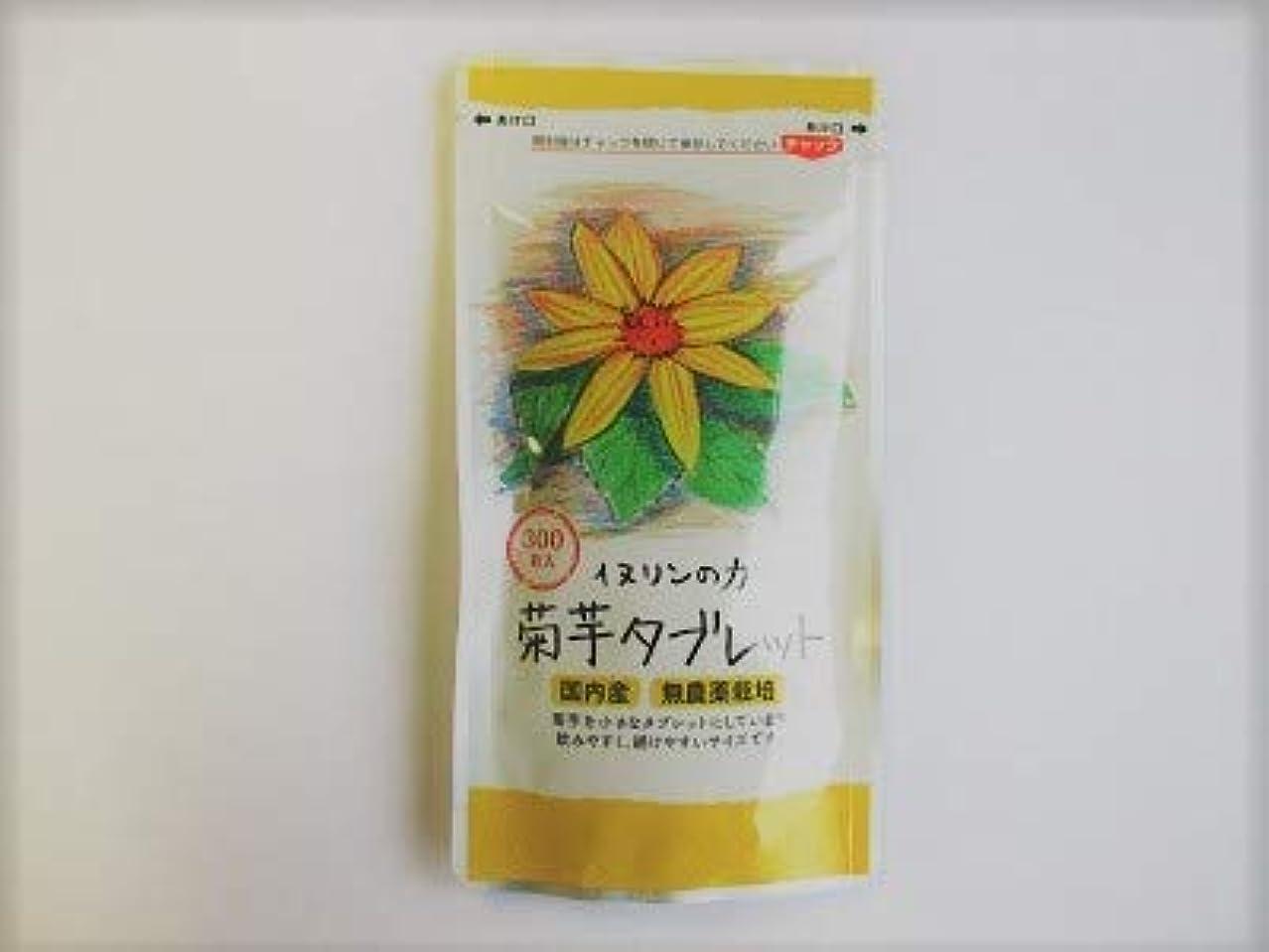 連続した改革ウサギ菊芋タブレット 250mg×300粒 内容量:75g ★1袋で生菊芋=660g分相当です!