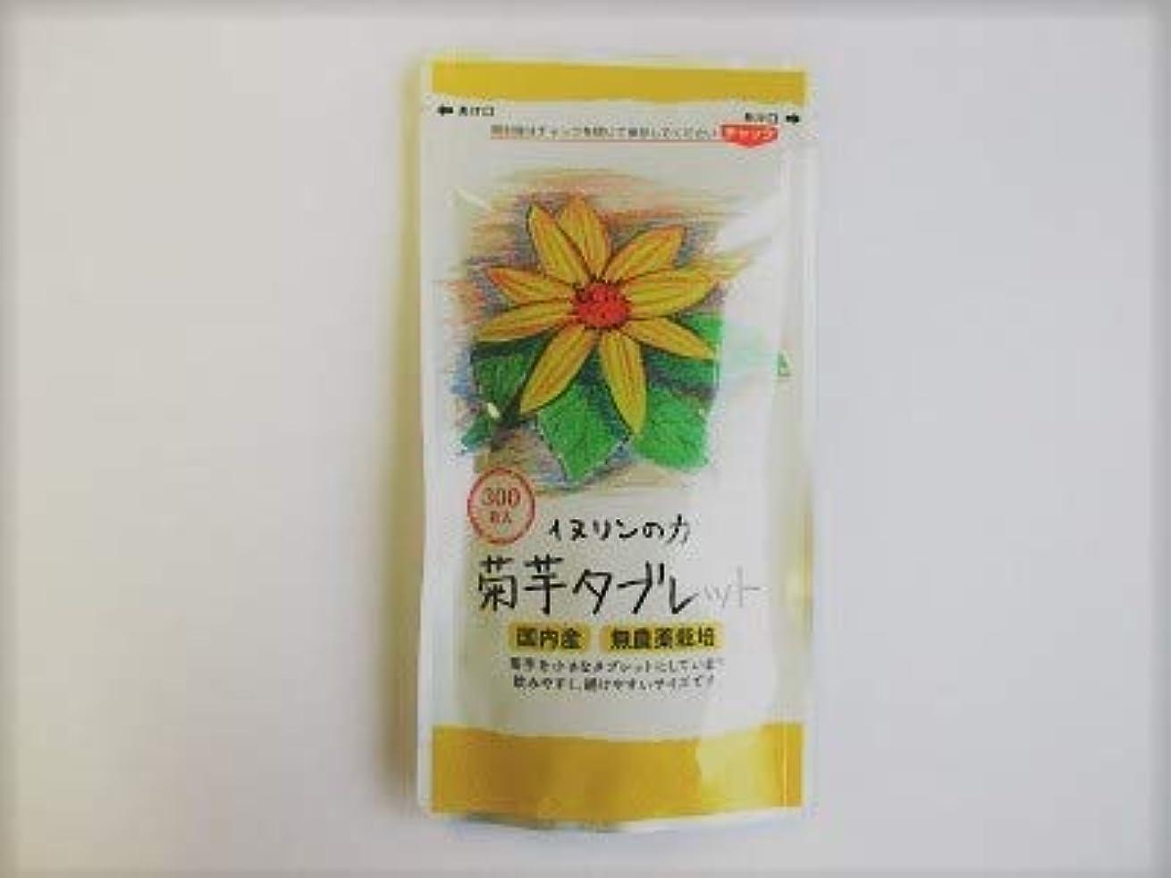 引き算掃く求める菊芋タブレット 250mg×300粒 内容量:75g ★1袋で生菊芋=660g分相当です!