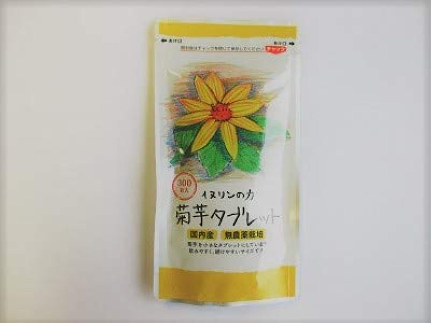 歯車考古学者カフェ菊芋タブレット 250mg×300粒 内容量:75g ★1袋で生菊芋=660g分相当です!