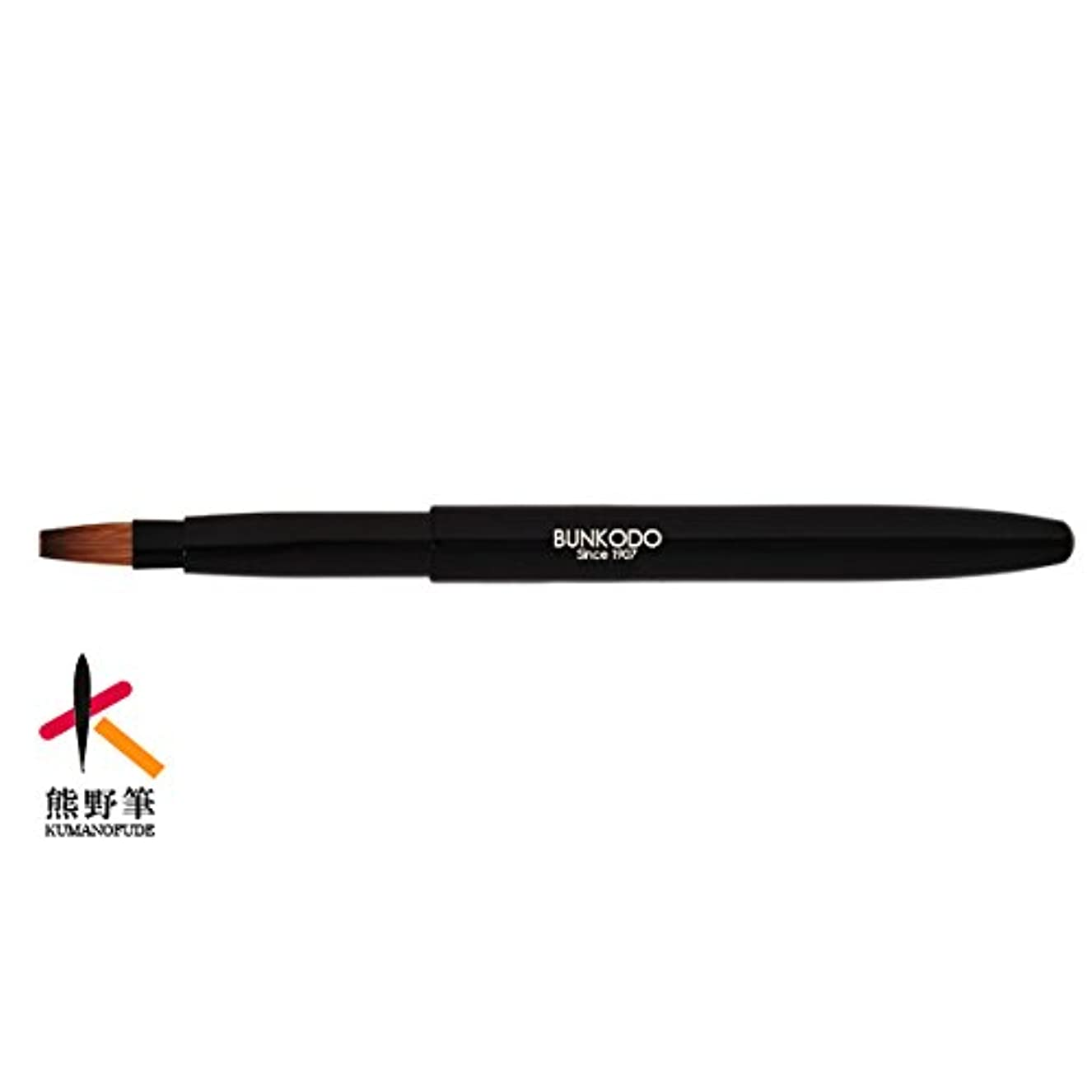 後方に炭水化物推測明治四十年創業 文宏堂 熊野化粧筆 携帯用リップブラシリップ ブラックMB007 最高級コリンスキー毛100% 使用 名入れ可能