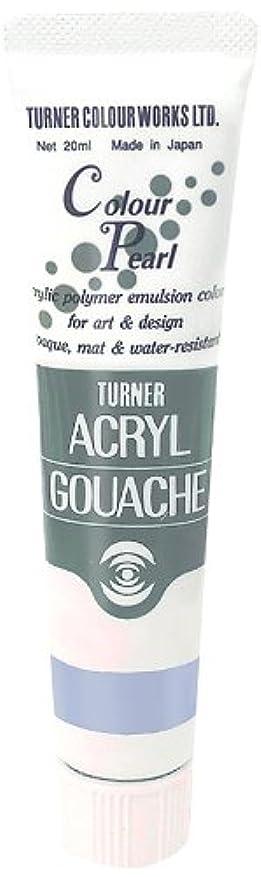 説得タンパク質蒸し器ターナー色彩 アクリルガッシュ カラーパール マリン AG020418 20ml(6号)