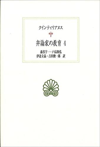 弁論家の教育4 (西洋古典叢書)の詳細を見る