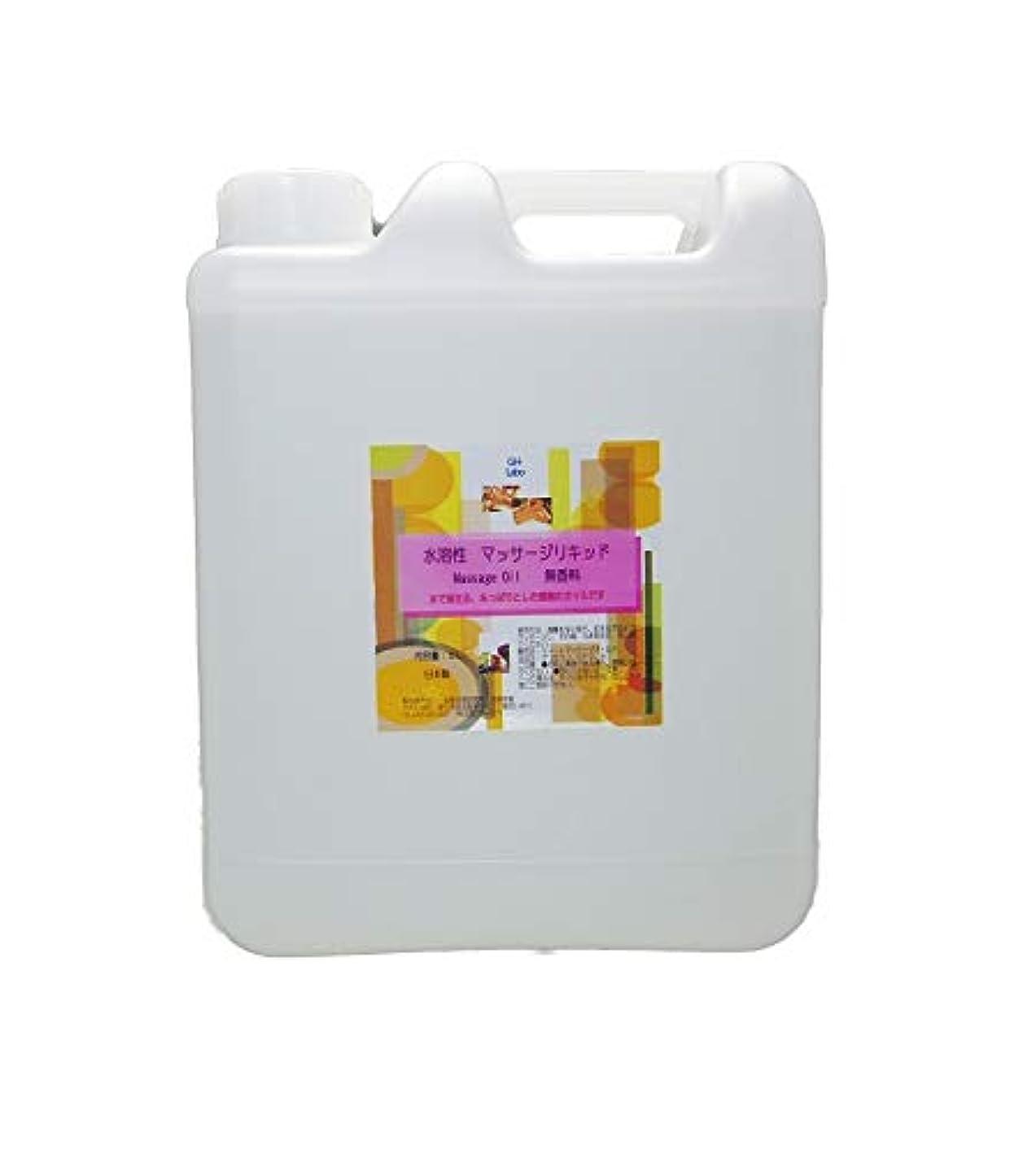 ポジティブ植物のポスト印象派GH-Labo 水溶性マッサージリキッド(マッサージオイル) 5L