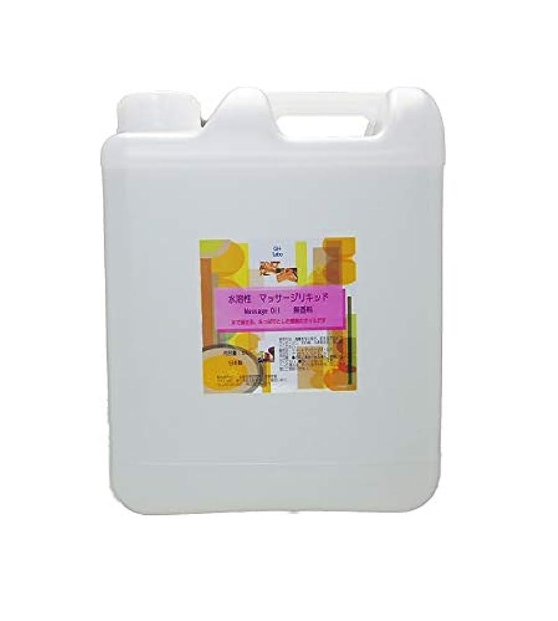 どこでも妊娠した投資するGH-Labo 水溶性マッサージリキッド(マッサージオイル) 5L