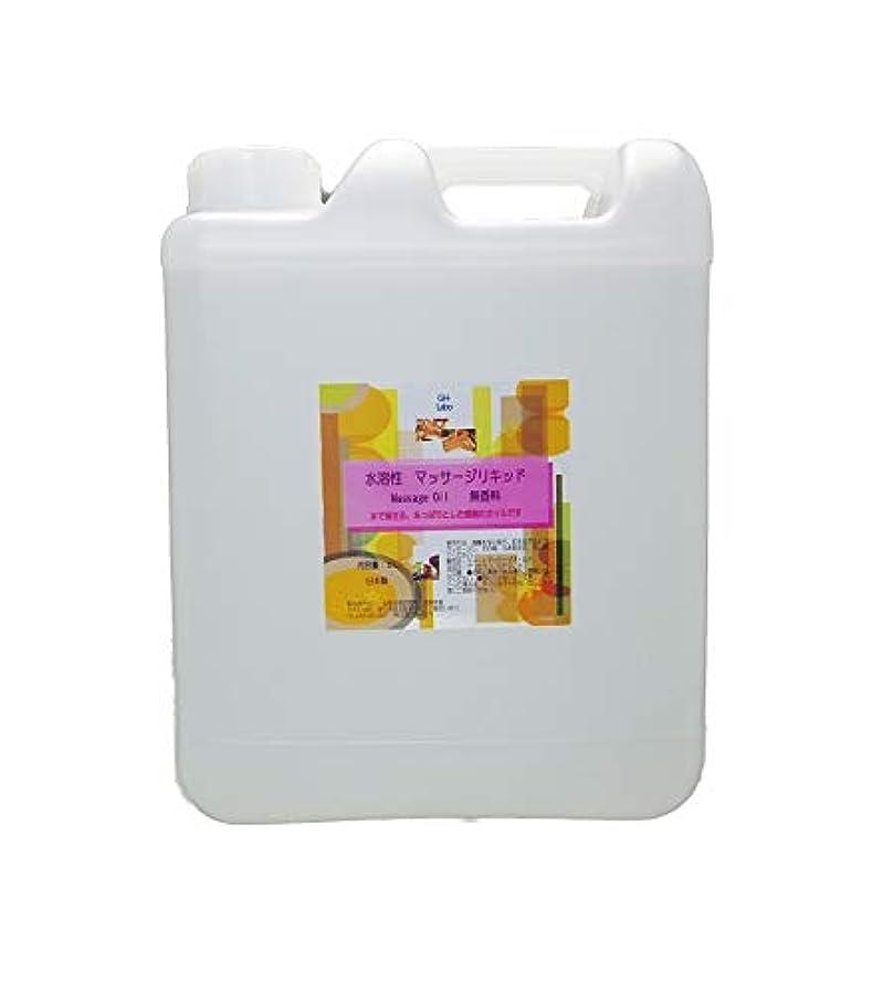 発揮するエンジニアリング犯罪GH-Labo 水溶性マッサージリキッド(マッサージオイル) 5L
