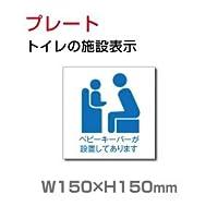 【メール便送料無料】 W150mm×H150mm 「ベビーキーパーが設置してあります」お手洗いtoilet トイレ【プレート 看板】 (安全用品・標識/室内表示・屋内屋外標識) TOI-122
