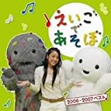 NHK えいごであそぼ 2006-2007ベスト ユーチューブ 音楽 試聴