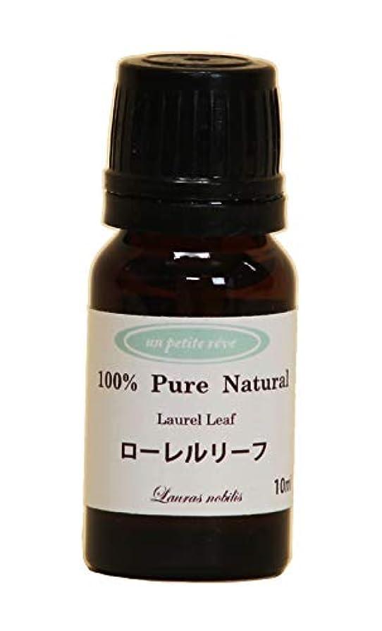 運動する陰謀夕暮れローレルリーフ  10ml 100%天然アロマエッセンシャルオイル(精油)