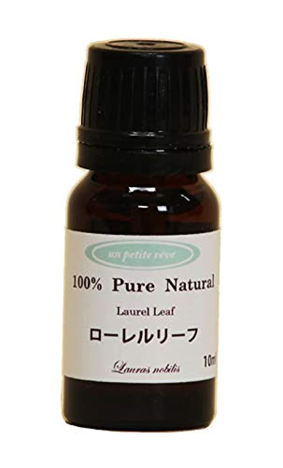 検体脳アクセサリーローレルリーフ  10ml 100%天然アロマエッセンシャルオイル(精油)