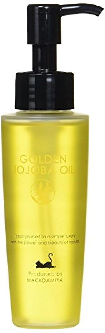 犯す列挙する緊張するゴールデンホホバオイル80ml(未精製ホホバオイル) 天然100%無添加 マッサージオイル (フェイス/ボディ用)