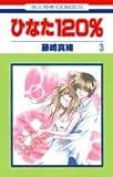 ひなた120% 第3巻 (花とゆめCOMICS)