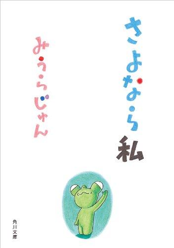 さよなら私 (角川文庫)の詳細を見る