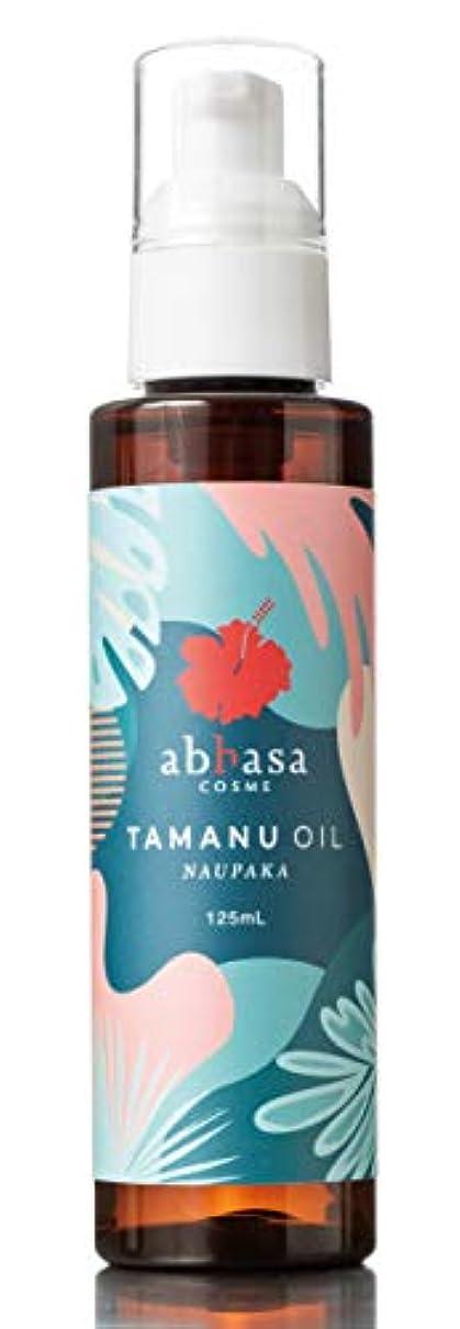 安いです有害巻き戻すアバサタマヌオイル ナウパカの香り 125ml abhasa Tamanu Oil Naupaka