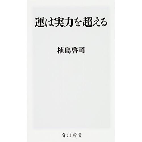 運は実力を超える (角川新書)