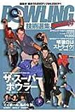 BOWLING技術選集Remix (3) (B.B.MOOK―スポーツシリーズ (No.418))
